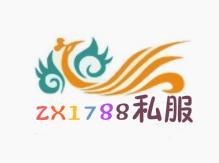 zx1788手游