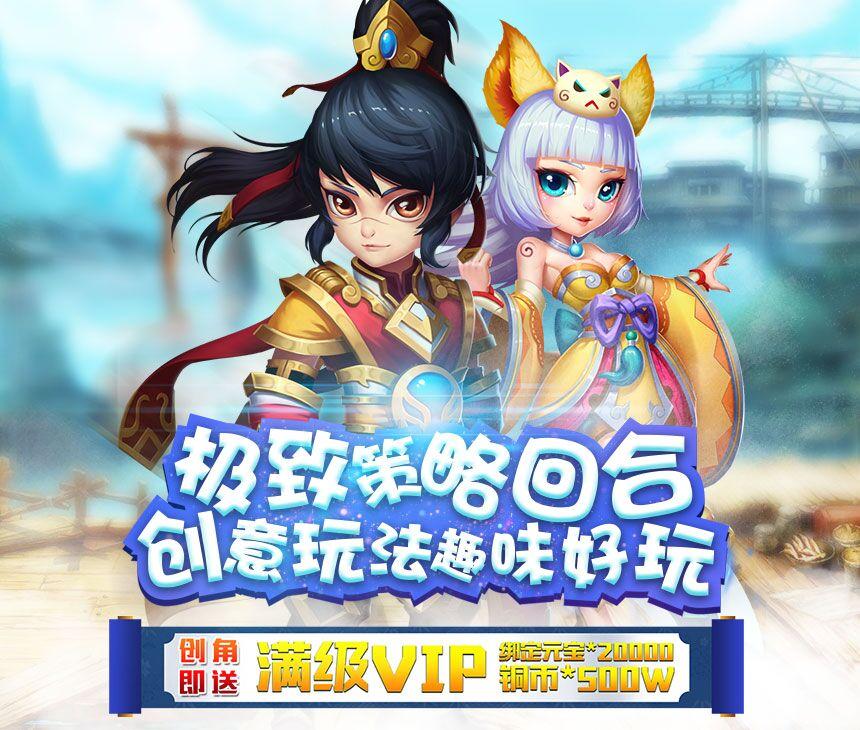 仙灵世界:仙游奇缘星耀版