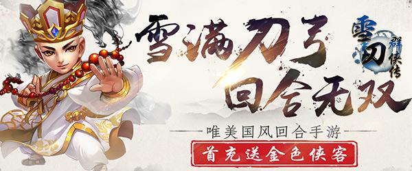 雪刀群侠传-GM版
