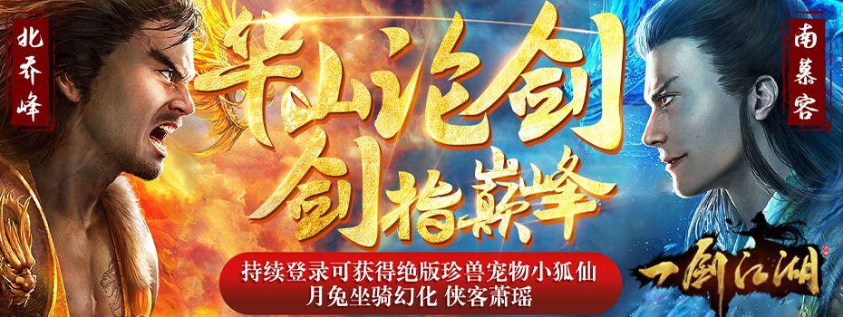 一剑江湖-天龙真3D