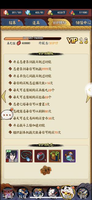 角色截图 4