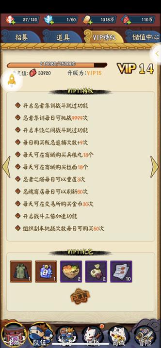 角色截图 2